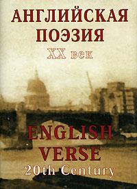 Английская поэзия. XX век / English Verse 20th Century (миниатюрное издание)