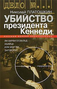 Убийство президента Кеннеди. Ли Харви Освальд - убийца или жертва заговора? ( 978-5-235-03001-5 )