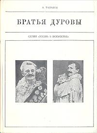 Zakazat.ru: Братья Дуровы. А. Таланов