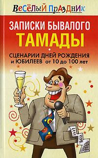 Записки бывалого тамады. Сценарии дней рождения и юбилеев от 10 до100 лет ( 978-985-16-2460-3 )