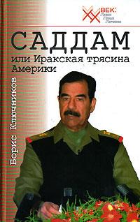 Саддам, или Иракская трясина Америки
