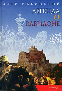 Легенда о Вавилоне ( 978-5-89332-143-2 )