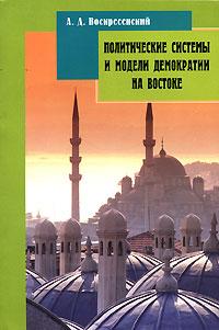 Политические системы и модели демократии на Востоке ( 978-5-7567-0473-0 )