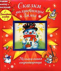 Сказки волшебницы Зимы12296407Эта великолепно иллюстрированная книжка совсем недаром называется Музыкальной сокровищницей. Ведь ее волшебный и чарующий мир новогоднего праздника, созданный всемирно известным сказочниками - Хансом Кристианом Андерсеном и братьями Гримм, - будет для вашего малыша лучшим подарком к Новому году. А нажав волшебную кнопку, он в любой момент сможет насладиться такой знакомой и такой любимой новогодней мелодией Джингл Беллз. С этой замечательной книгой долгие зимние вечера станут для вашего ребенка теплыми и радостными и веселыми! Формат: 20 см х 23 см.