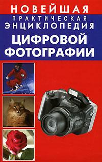 Новейшая практическая энциклопедия цифровой фотографии. М. Н. Милчев