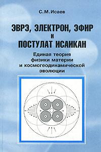 Эврэ, электрон, эфир и постулат Исаикап. Единая теория физики материи и космогеодинамической эволюции