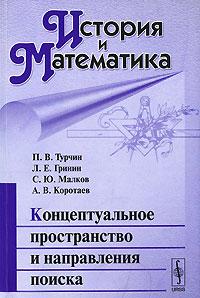 История и Математика. Альманах, 2008. Концептуальное пространство и направления поиска