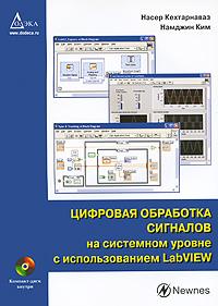 �������� ��������� �������� �� ��������� ������ � �������������� LabVIEW (+ CD-ROM)