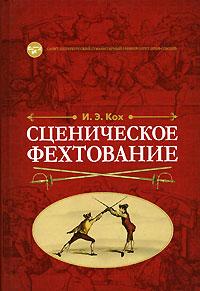 Книга Сценическое фехтование