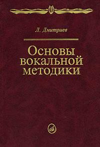 Основы вокальной методики. Л. Дмитриев
