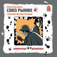 Союз Рыжих (аудиокнига CD)