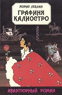 Графиня Калиостро. Гроты Креза