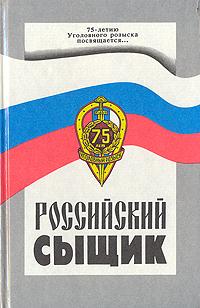 Российский сыщик