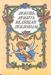 Французские стихи в переводе русских