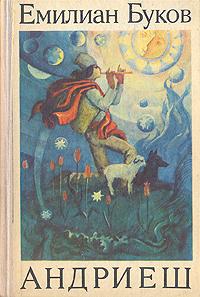 Андриеш12296407В настоящую книгу входит сказка о юном пастухе Андриеше, мечтавшем стать витязем, о волшебной свирели, которую ему подарил богатырь Вайнован, и борьбе со злым волшебником Чёрным Вихрем, ненавидящем все живое. По этому произведению известного молдавского писателя С.Параджановым был снят очень увлекательный одноименный фильм, покоривший сердца многих телезрителей. Для детей младшего школьного возраста.