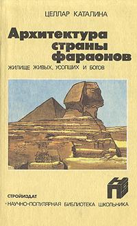 Архитектура страны фараонов. Жилище живых, усопших и богов12296407В этой книге юный читатель познакомится с архитектурой Древнего Египта, процветавшей на протяжении трех тысячелетий в долине Нила. Рассказывается, как эта архитектура развивалась от сложных, объемных форм к более простым и понятным для восприятия композициям. Объясняется, почему оригинальность египетской архитектуры отражала религиозное мировоззрение древних египтян. Загадки страны фараонов издавна привлекали жителей Европы, которые широко познакомились с монументальным и прикладным искусством и архитектурой Древнего Египта только после знаменитых военных походов Наполеона в XIX в. Читатель увидит, как влияние древнеегипетской архитектуры сказалось на формах стиля ампир, узнает о том, что многие существующие до нашего времени приемы строительства и архитектурные формы зародились в Древнем Египте. Книга автора из Венгрии содержит популярные сведения об истории, архитектуре и строительстве Древнего Египта. Издание иллюстрировано оригинальными рисунками. Комментарии научного...