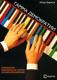 Гамма демократии. Современная избирательная система Российской Федерации ( 978-5-9739-0143-1 )