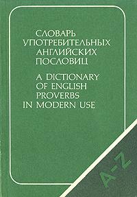 Словарь употребительных английских пословиц