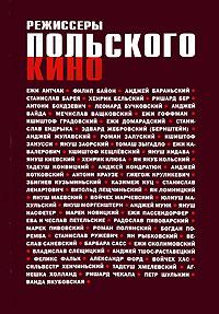 Режиссеры польского кино ( 978-5-85646-185-4 )
