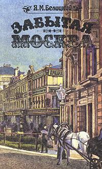 Забытая Москва