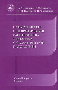 Психотические и невротические расстройства у больных с соматической патологией ( 978-5-299-00343-7 )
