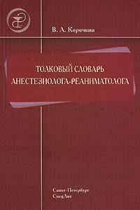Толковый словарь анестезиолога-реаниматолога ( 978-5-299-00355-0 )