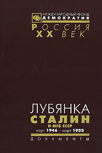 Лубянка. Сталин и МГБ СССР. Март 1946 - март 1953. Документы