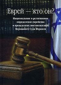 Еврей - кто он? Национальное и религиозное определение еврейства в прецедентах постановлений Верховного Суда Израиля