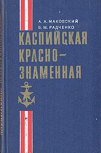 Каспийская Краснознаменная