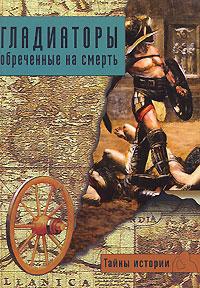 Гладиаторы. Обреченные на смерть ( 978-5-366-00208-0 )