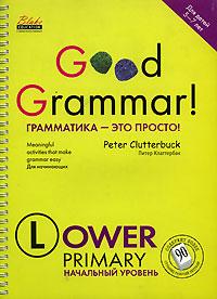 Good Grammar! Lower Primary / Грамматика - это просто! Начальный уровень (на спирали)