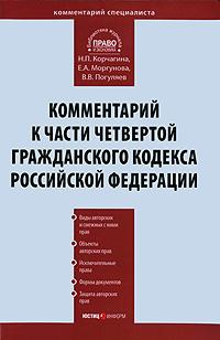 Комментарий к части 4 Гражданского кодекса Российской Федерации ( 978-5-7205-0893-7 )
