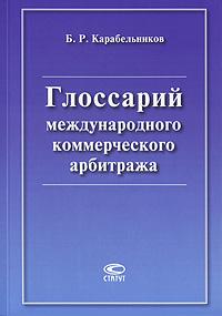 Глоссарий международного коммерческого арбитража ( 978-5-8354-0481-0 )