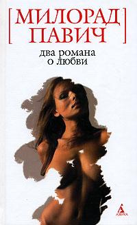 Книга Два романа о любви
