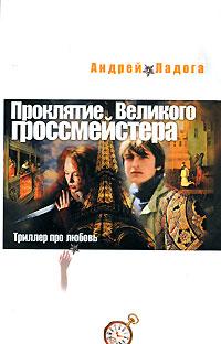 Проклятие Великого гроссмейстера