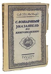 Словарный указатель по книговедению. А. В. Мезьер