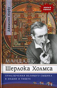 Мандала Шерлока Холмса. Приключения великого сыщика в Индии и Тибете