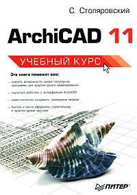 Как выглядит ARCHICAD 11