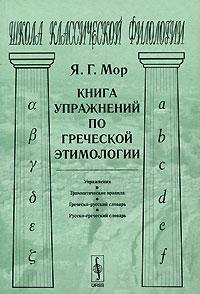 Книга упражнений по греческой этимологии. Я Г. Мор