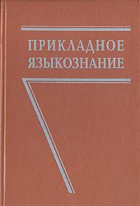 Прикладное языкознание