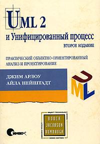 UML 2 и Унифицированный процесс. Практический объектно-ориентированный анализ и проектирование. Джим Арлоу, Айла Нейштадт