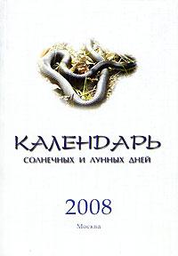 Календарь солнечных и лунных дней. 2008
