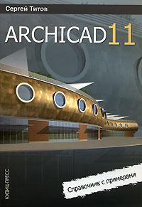 Как выглядит ARCHICAD 11. Справочник с примерами