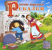 Русские народные сказки (аудиокнига MP3)