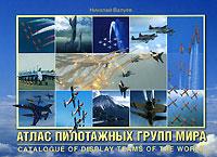 Атлас пилотажных групп мира / Catalogue of Display Teams of the World. Николай Валуев