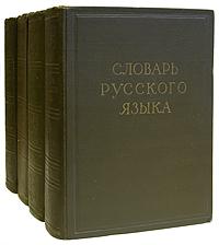 Словарь русского языка (комплект из 4 книг)