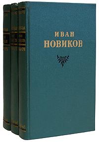 Иван Новиков. Избранные сочинения 3 томах (комплект из 3 книг)