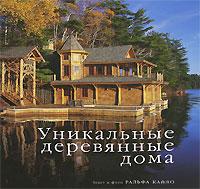 Уникальные деревянные дома. Ральф Кайло