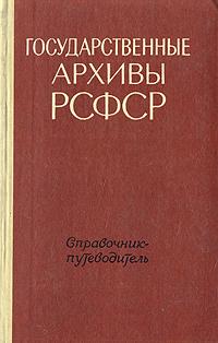 Государственные архивы РСФСР