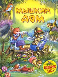 Книга Мышкин дом